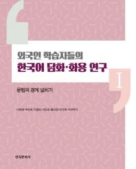 외국인 학습자들의 한국어 담화 화용 연구. 1