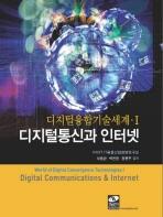 디지털 통신과 인터넷