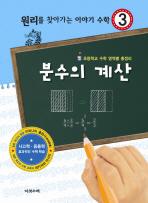원리를 찾아가는 이야기 수학 6:넓이와 부피
