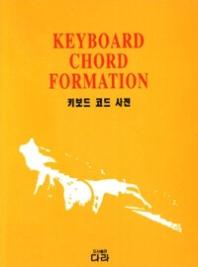 키보드 코드 사전