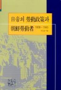 일제의 노동정책과 조선노동자(1938-1945)