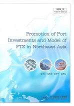 PROMOTION OF PORT INVESTMENTS AND MODEL OF FTZ IN NORTHEAST ASIA
