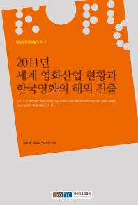2011년 세계 영화산업 현황과 한국영화의 해외 진출