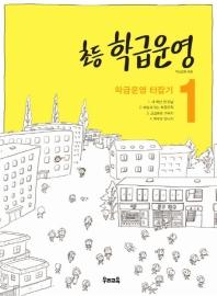 초등 학급운영 1 : 학급운영 터잡기