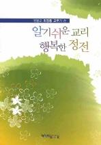 원불교 최정풍 교무가 쓴 알기 쉬운 교리 행복한 정전