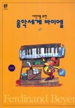 어린이를 위한 음악세계 바이엘 (상권)