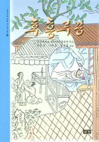 후홍루몽 (조선시대 번역고소설 총서 19)