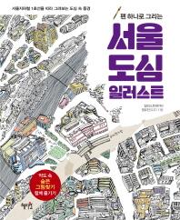 펜 하나로 그리는 서울 도심 일러스트