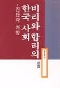 비리와 합리의 한국사회