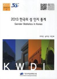 2013 한국의 성 인지 통계 세트