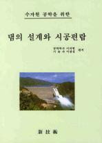 수자원 공학을 위한 댐의 설계와 시공편람