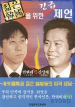 젊은 한국을 위한 긴급 제언