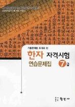 한자자격시험 연습문제집 7급(8절)