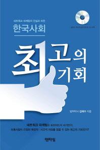 한국사회 최고의 기회