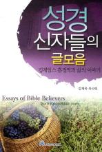 성경신자들의 글모음