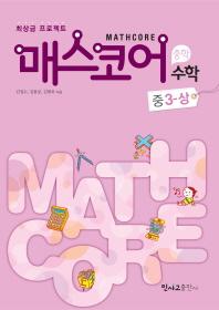 매스코어 수학 중3(상)(2012)