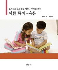 유치원과 초등학교 저학년 아동을 위한 아동 독서교육론
