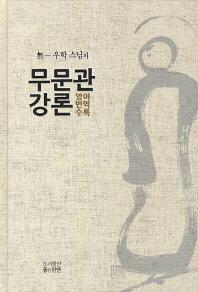 무일 우학 스님의 무문관 강론