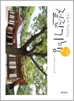 행복을 찾아가는 절집기행: 서울
