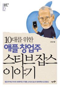 10대를 위한 애플 창업주 스티브 잡스 이야기
