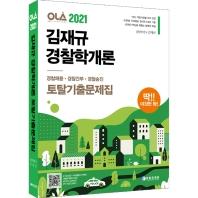 김재규 경찰학개론 토탈기출문제집(2021)