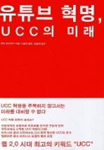 유튜브 혁명 UCC의 미래