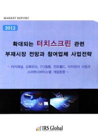 확대되는 터치스크린 관련 부재시장 전망과 참여업체 사업전략(2012)