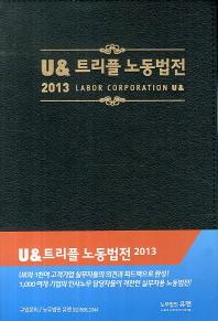 U& 트리플 노동법전(2013)