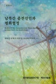 남북간 종전선언과 평화협정