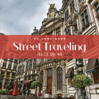 마음으로 걷는 거리(Street Traveling)