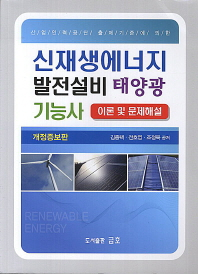 신재생에너지 발전설비 태양광 기능사 이론 및 문제해설(2014)