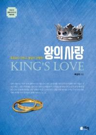 왕의 사랑