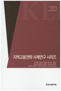 지역고용전략 사례연구 시리즈