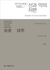 선과 악의 저편(큰글씨책)