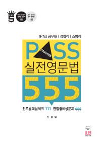 Pass 실전 영문법 555