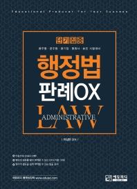 단기집중 행정법 판례 OX