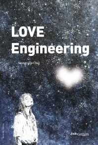 Love Engineering