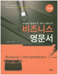 비즈니스 영문서: 기초편