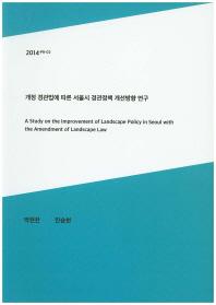 개정 경관법에 따른 서울시 경관정책 개선방향 연구(2014)