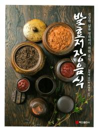 건강한 삶을 영위하기 위한 음식 발효저장음식