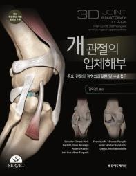 개관절의 입체해부 : 주요 관절의 정형외과질환 및 수술접근