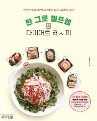 한 그릇 밀프렙 다이어트 레시피
