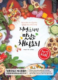 자연으로 차린 맛있는 채식요리 for kids
