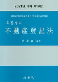 최종정리 부동산등기법(2021)