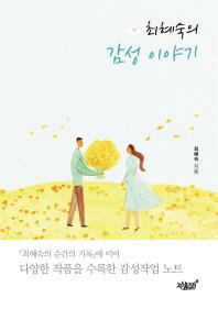 최혜숙의 감성 이야기