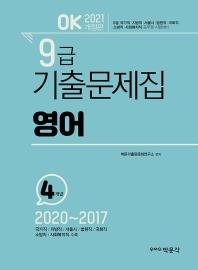 OK 영어 4개년 기출문제집(9급)(2021)