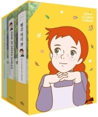 빨강 머리 앤(Anne of Green Gables) 한글판 + 영문판 세트