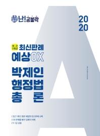 난!공불락 박제인 행정법총론 최근 1개년 최신판례 예상OX(2020)