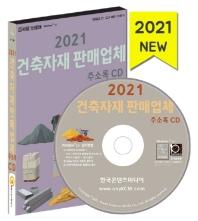 건축자재 판매업체 주소록(2021)(CD)