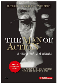 The Man of Action(내 영화 인생은 아직 치열하다)